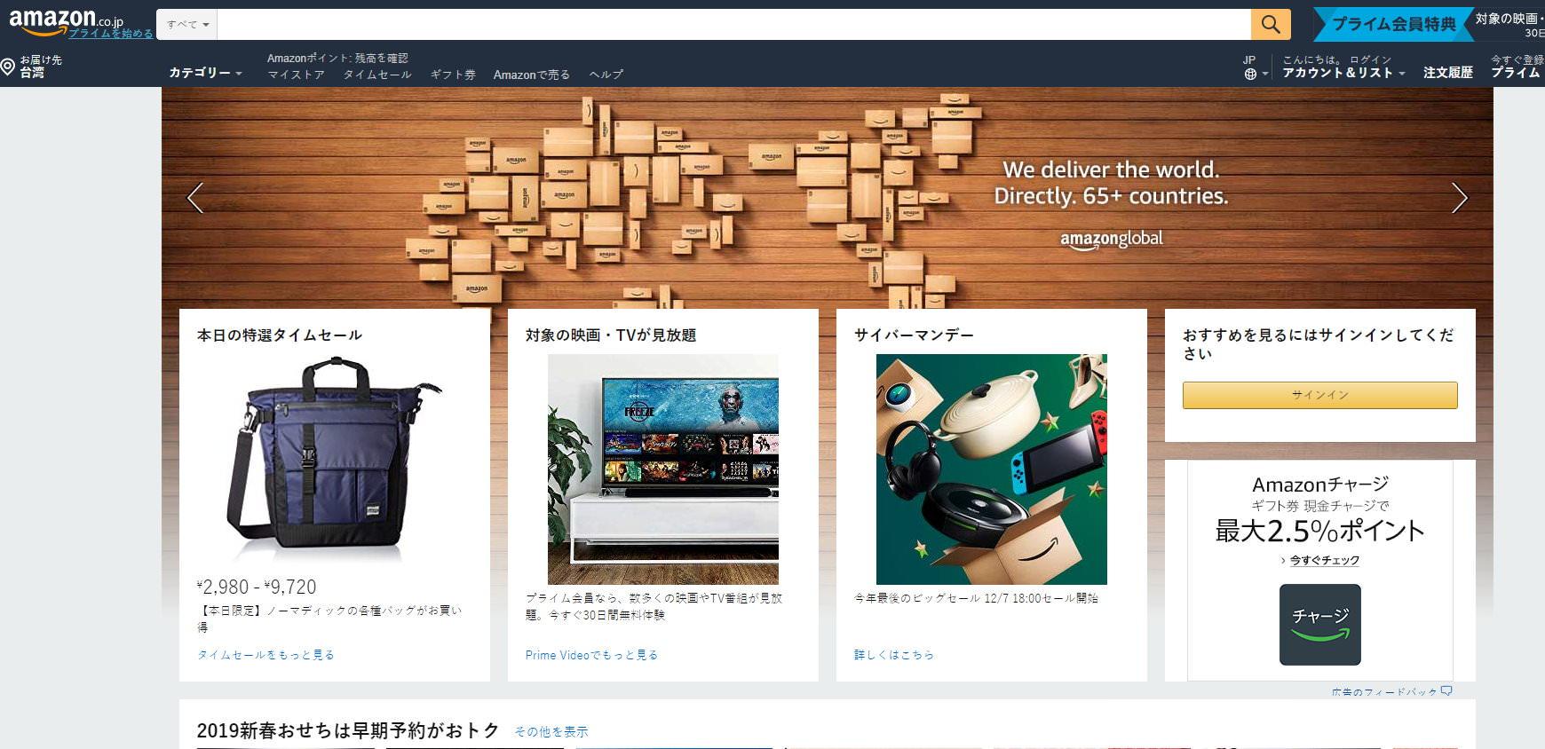 日本Amazon亞馬遜購物教學》免稅直送台灣購物教學,進口關稅、寄送問題全攻略