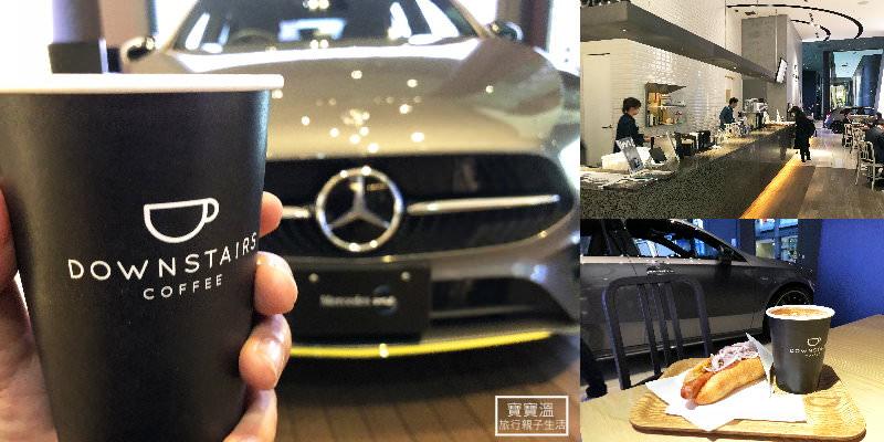 大阪賓士咖啡館DOWNSTAIRS COFFEE,優雅喝咖啡賞車,世界拉花冠軍跨界合作