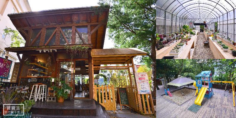 桃園景觀咖啡》左岸森林多肉植物咖啡館,隱藏孩子遊戲場、森林步道的親子咖啡館