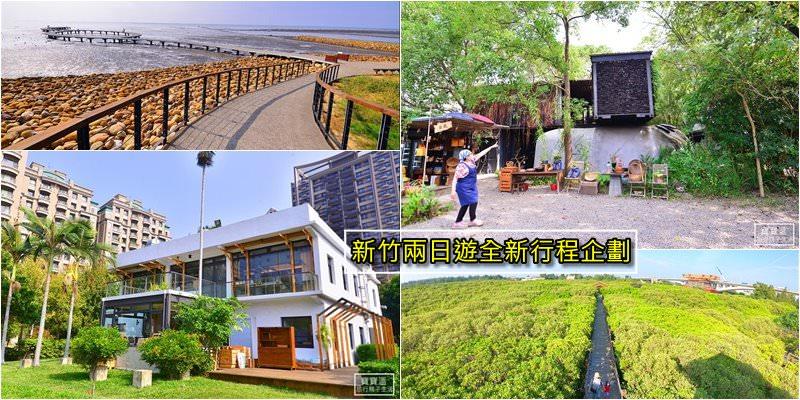 2019新竹兩日遊全新企劃,市區老市場尋寶,漫步綠色海濱步道,魔法傾斜屋手工披薩