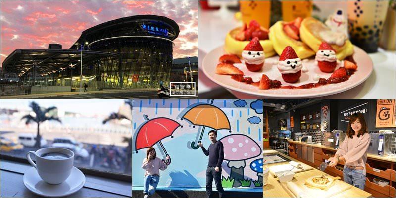 搭火車基隆港區一日慢遊,品味在地小吃,港景手沖咖啡館、繽紛打卡飲料店、巨無霸雞排店、披薩DIY親子餐廳