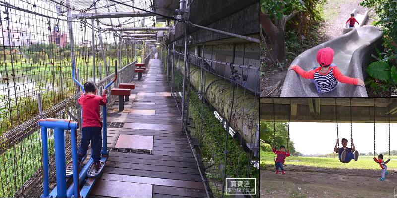 宜蘭親子景點 | 慶和橋津梅棧道~空中景觀步道/盪鞦韆/野餐/踢球/溜滑梯,挑戰最美河濱公園稱號