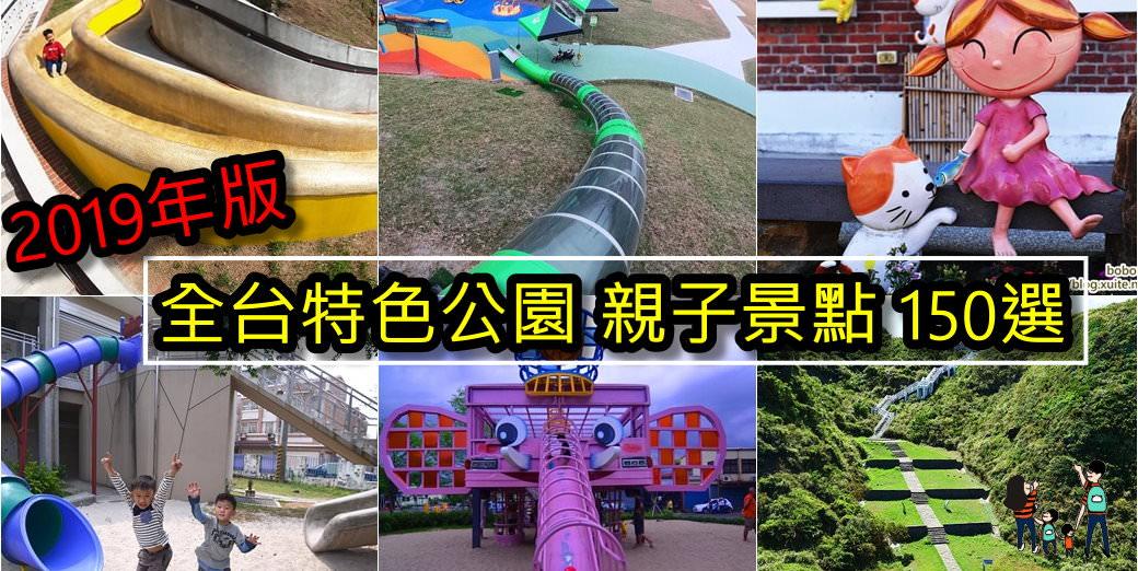 《全台特色公園、親子景點2019年新版》收錄150個台灣親子景點懶人包,一日遊兩日遊周休連假專用