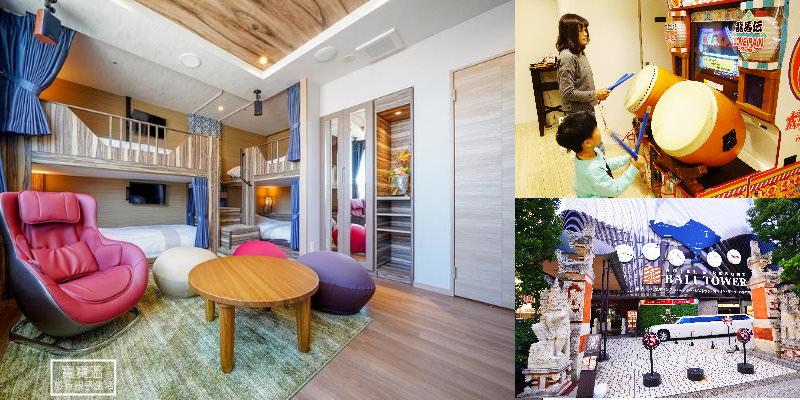 大阪親子飯店 》大阪天王寺峇里塔飯店,免費兒童遊戲室、免費備品任你拿