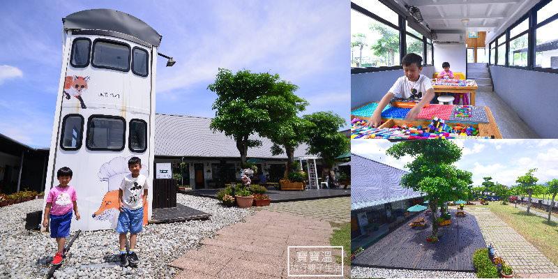 宜蘭礁溪》幸福時光親子餐廳~把香港叮叮車變身兒童遊戲室的夢幻親子餐廳(附完整菜單)