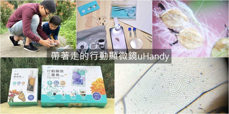 親子好好玩》uHandy行動顯微鏡,只要有台手機,整個世界都放大了(露營、野餐必備)