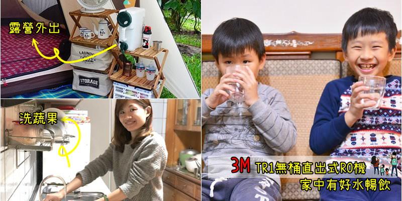 居家好物開箱》3M TR1無桶直出式RO機(逆滲透純水機),給家人純淨可暢飲的好水