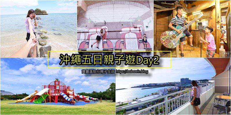 2019沖繩自駕親子遊》沖繩自由行第二天行程怎麼排,Day2詳細行程(沖繩特色公園、美國村購物、美國村飯店、超市、IG打卡景點)