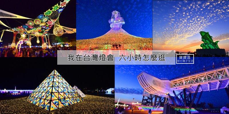 我在台灣燈會的六個小時|2019屏東台灣燈會開幕實況、賞燈路線建議、台灣燈會APP介紹、接駁車交通