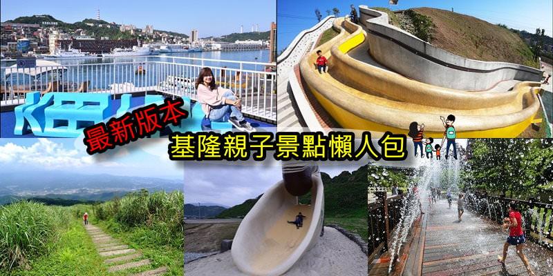 基隆親子景點懶人包》收錄基隆最新必玩必吃景點、特色公園、親子步道、室內景點、親子飯店