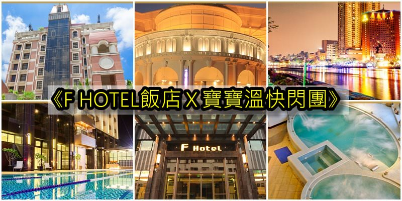 F-Hotel x 寶寶溫住宿券快閃團 (3/12~3/17),全省14家飯店可用、寒暑假平日不加價每晚1999起