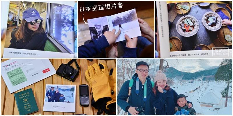 用手機就能製作相片書,珍藏旅行回憶照片,日本印製空運到你手上,一本只要149元(遠傳用戶獨享friDay拍拍本)