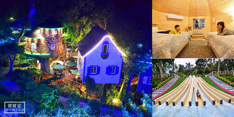 苗栗精靈樹屋住一晚》南庄蘇維拉莊園民宿Sud Vista,房客獨享夜景、森林溜滑梯、大暴龍免費玩