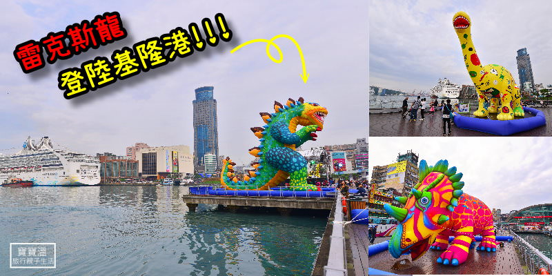 2019基隆童話藝術節 | 大恐龍登陸基隆港,雙層巴士扭蛋機陪你過兒童節 (4/4~4/7熱鬧登場)