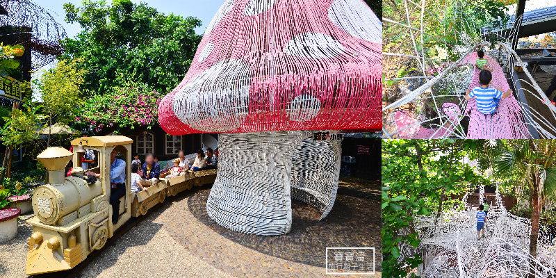 台中景點》紙箱王創意園區+主題餐廳,樹屋溜滑梯、蘑菇屋、紙火車帶你進入童話故事場景