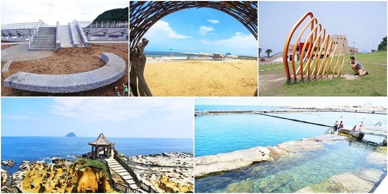 【基隆玩水親子景點】和平島公園~天然海水池/兒童戲水池/超大沙池溜滑梯/觀海步道