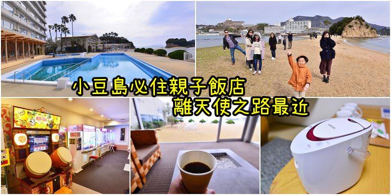 小豆島親子飯店》小豆島國際飯店,離天使之路最近的飯店,躺在泳池就能看見天使之路,有兒童遊戲室、超多親子備品免費租借