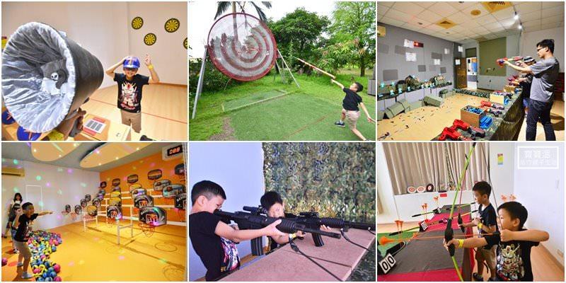 宜蘭景點》邱比準射擊博物館Cupidshoot ~2019宜蘭必玩第一站,全新親子室內景點