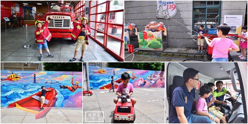 新竹親子景點》新竹市消防博物館,免費一日消防員體驗,化身打火小英雄滅火去,順遊城隍廟