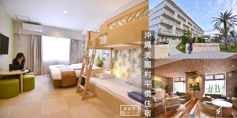 沖繩美國村住宿》沖繩北谷拉根特酒店La'gent Hotel Okinawa Chatan,上下舖家庭房、洗衣機、親子飯店