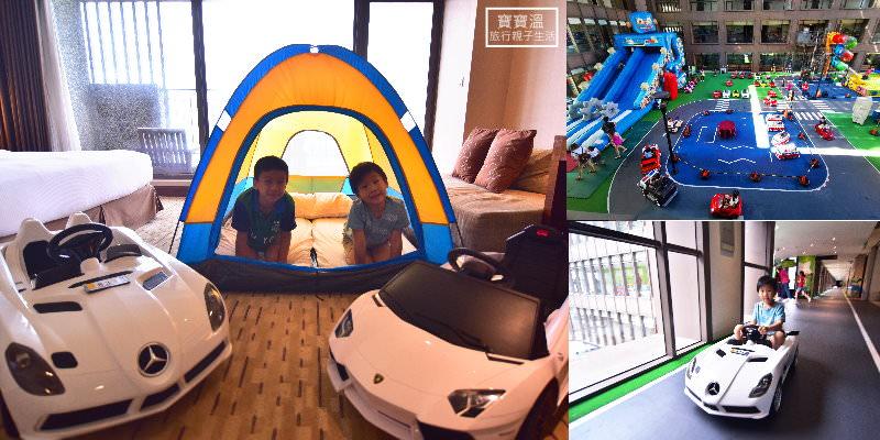 宜蘭親子住宿》蘭城晶英酒店Silks Place Yilan~整個飯店都是賽車場的汽車主題親子飯店