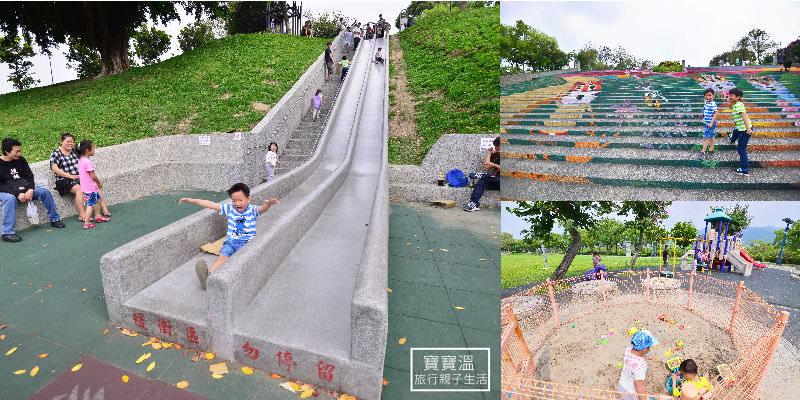 台中溜滑梯公園》台中921震災紀念公園,台中最長磨石子溜滑梯特色公園