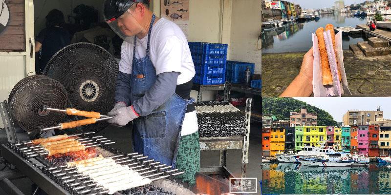 基隆在地美食》涂大的吉古拉純手工碳烤,順遊和平島、正濱漁港彩色屋