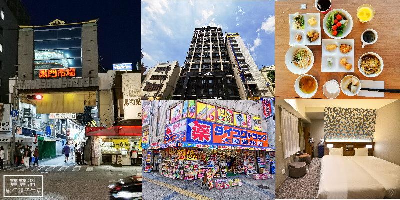 大阪住宿推薦》WBF難波黑門飯店 ,黑門市場正對面,藥妝超商在隔壁、地鐵日本橋站2分鐘