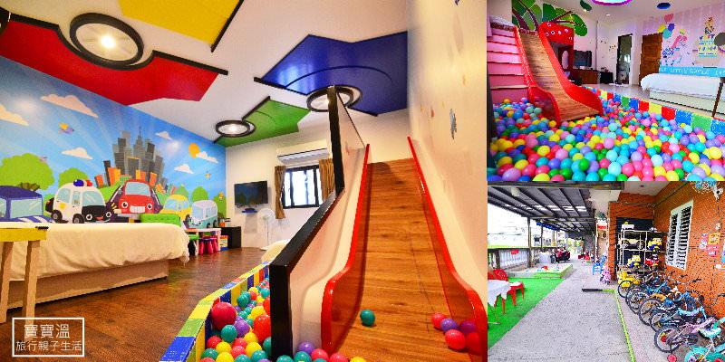宜蘭五結親子民宿》小蘋果民宿~溜滑梯親子主題房、有戶外沙坑、電動車可以玩