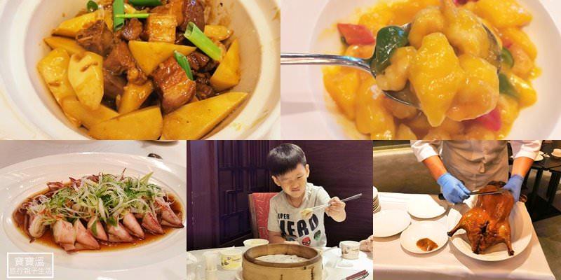 台北家族聚會餐廳選擇》點水樓大直店夏季新菜登場,清爽涼筍、芒果入菜