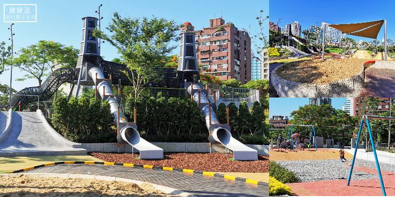 台北最新親子公園》華山大草原遊戲場,小朋友設計的煙囪遊戲塔,還有極限滑索、水沙世界、寬版溜滑梯