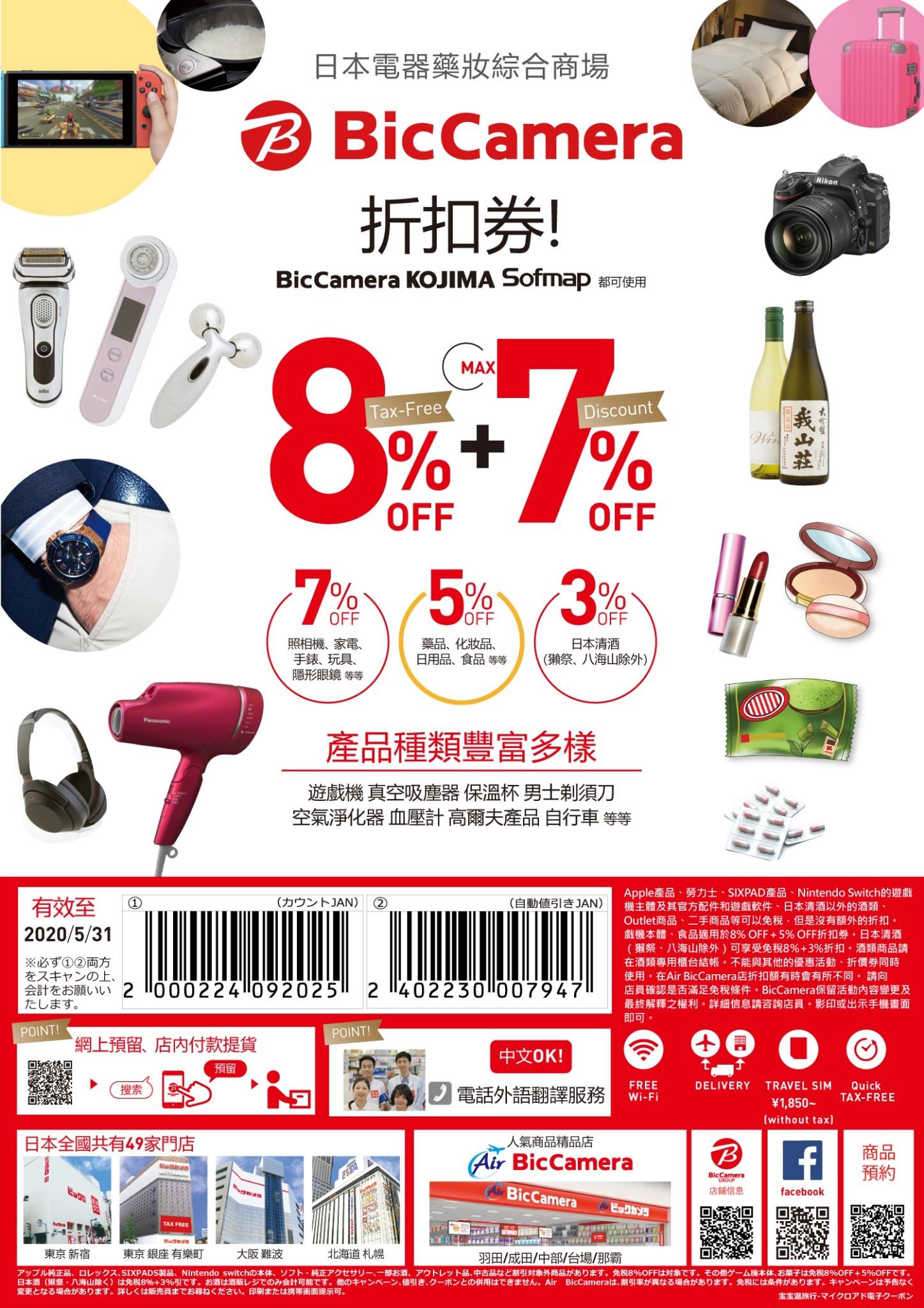 最新2020日本Bic Camera電器行優惠券下載