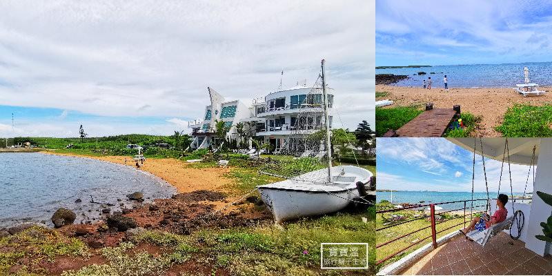 澎湖住宿》候鳥潮間帶民宿,擁有私人沙灘濕地的海景民宿,夜訪潮間帶生態親子體驗