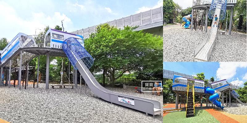 新北市親子公園》林口樂活公園~捷運主題遊戲場、4米高溜滑梯、攀爬網,停車交通資訊