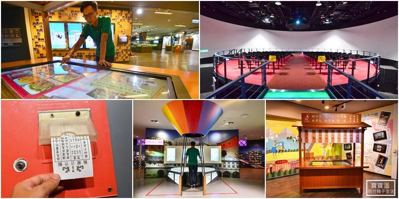 台北室內親子景點》台北探索館,市府捷運站免費景點,360度環景會旋轉劇場、互動設施好有趣