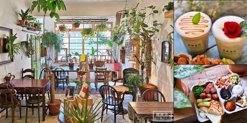 台北迪化街》大稻埕森林系老宅咖啡館【草原派對】,交通/捷運/菜單資訊一次收錄