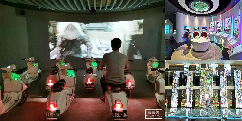 台北免費親子景點》南港中信金融園區文薈館,一起來騎偉士牌機車、看360度全景數位互動裝置(南港軟體園區站)