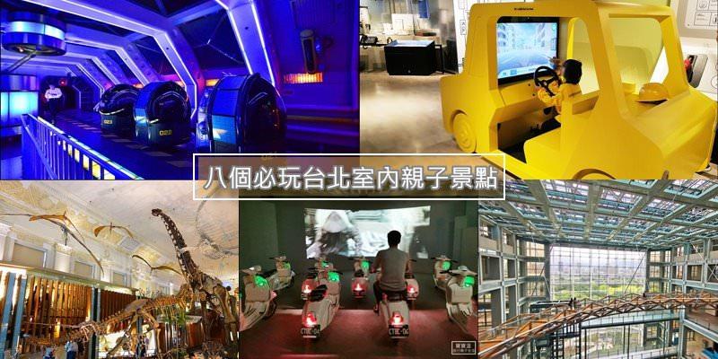 【八個台北必玩室內親子景點】台北雨天備案、下雨避暑好去處,有六個搭捷運就能到