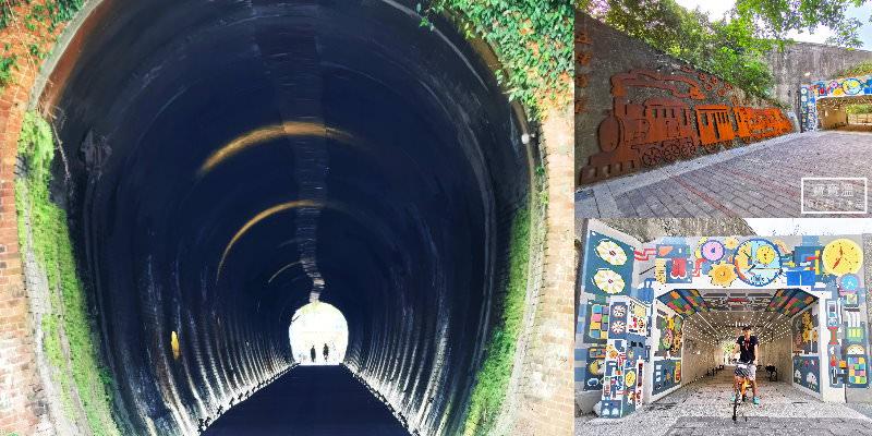 【新北汐止-基隆河濱左岸】五堵台鐵舊隧道自行車道~神隱少女系隧道又多一條(交通資訊、自行車路線圖)