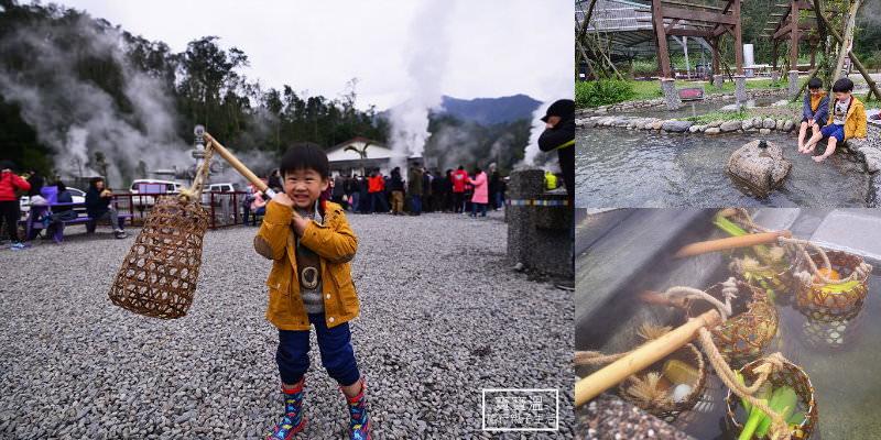 宜蘭清水地熱 》清水地熱公園煮溫泉蛋玉米、免費溫泉泡腳 (開放時間、交通、注意事項)