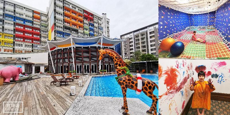 花蓮翰品酒店|幾米主題親子飯店,整層樓都是兒童遊戲室、戶外幾米泳池、沙坑玩不停
