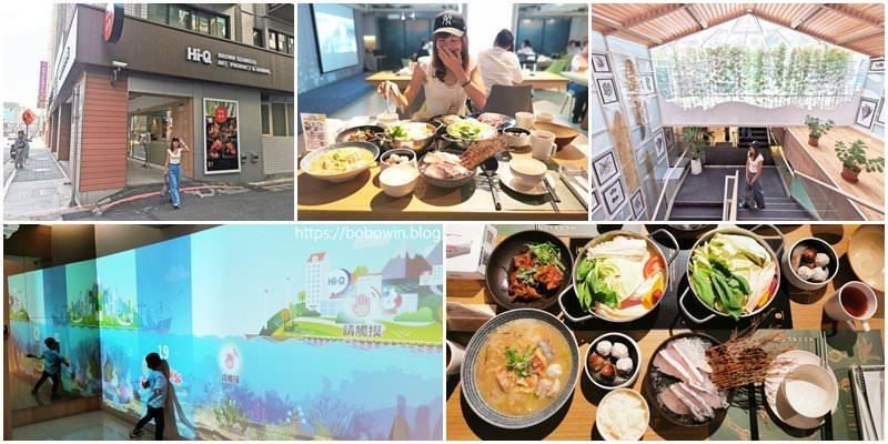 台北火鍋餐廳|Hi-Q鱻食~褐藻主題餐廳,親子寵物友善海鮮火鍋專門店(捷運南京三民站)