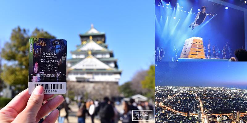 【大阪一日遊行程】2019大阪文化藝術節+大阪城走透透,晚上去阿倍野大樓看夜景