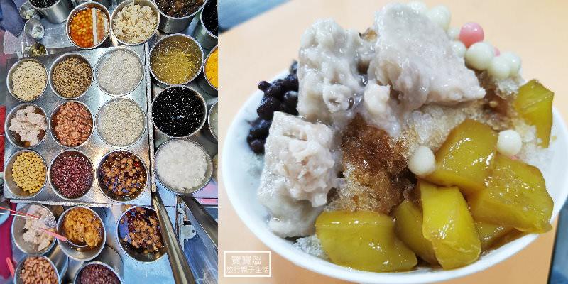 台北排隊美食》北投市場陳家剉冰,超過50種配料的黑糖剉冰、燒仙草、豆花