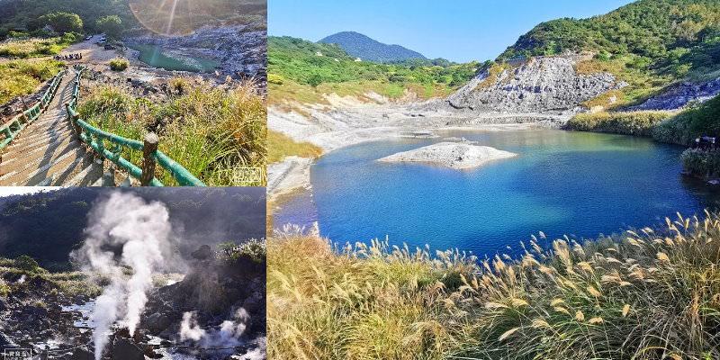 台北北投景點》硫磺谷步道、龍鳳谷地熱景觀,一探北投溫泉源頭、漸層山中湖泊