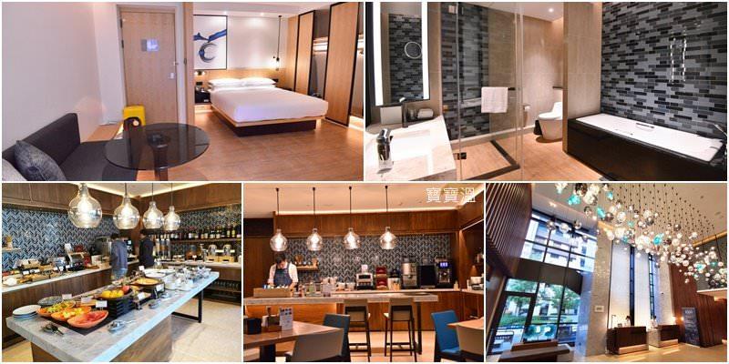 台中萬楓酒店 Fairfield by Marriott Taichung|台中第一家萬豪,全球唯一全日供餐萬楓酒店,午晚餐很平價又好吃