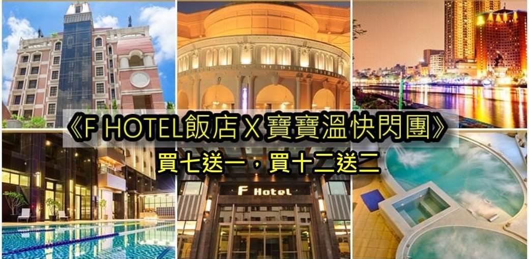 F-Hotel x 寶寶溫住宿券快閃團 (7/24~8/1),全省13家飯店可用、寒暑假平日及週日週五不加價每晚1999起