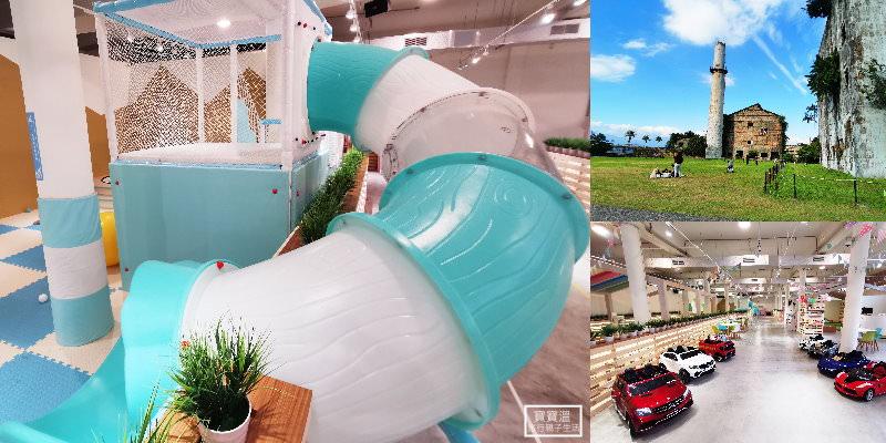 宜蘭五結景點 | 中興文創園區全攻略.九號製造所親子餐廳、親子陶藝DIY,雨天親子景點/IG熱門打卡點