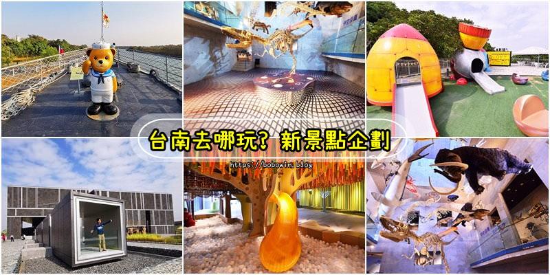 【2020台南一日遊】十大必逛台南新景點,台南一日遊兩日遊親子行程企劃