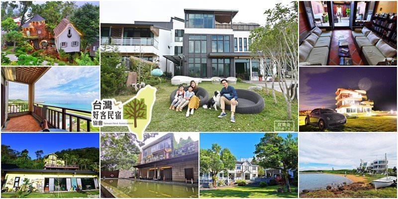 台灣民宿怎麼挑? 從【好客民宿】裡面挑就對了,涵蓋全台、澎湖、金馬,都是觀光局跟好客民宿協會精選過的